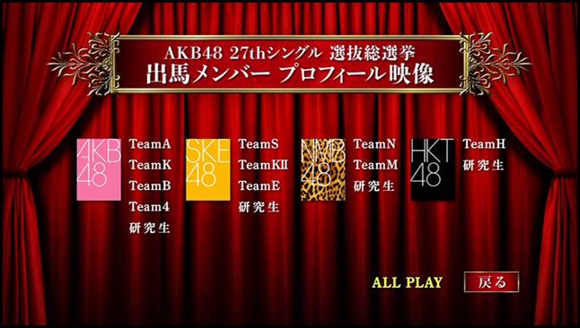 AKB48 27th single senbatsu sousenkyou shutsuba member profile eizou (1)