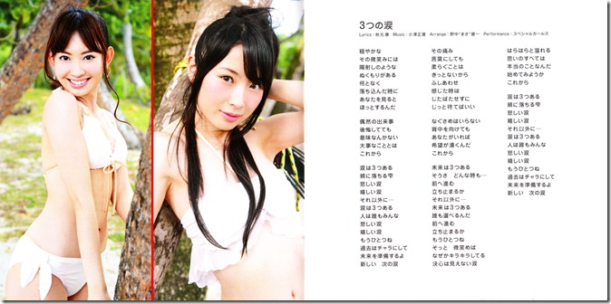 AKB48 Manatsu no Sounds good! Type A single slipcase & booklet scans (4)