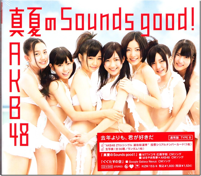AKB48 Manatsu no Sounds good! Type B single slipcase & booklet scans (8)