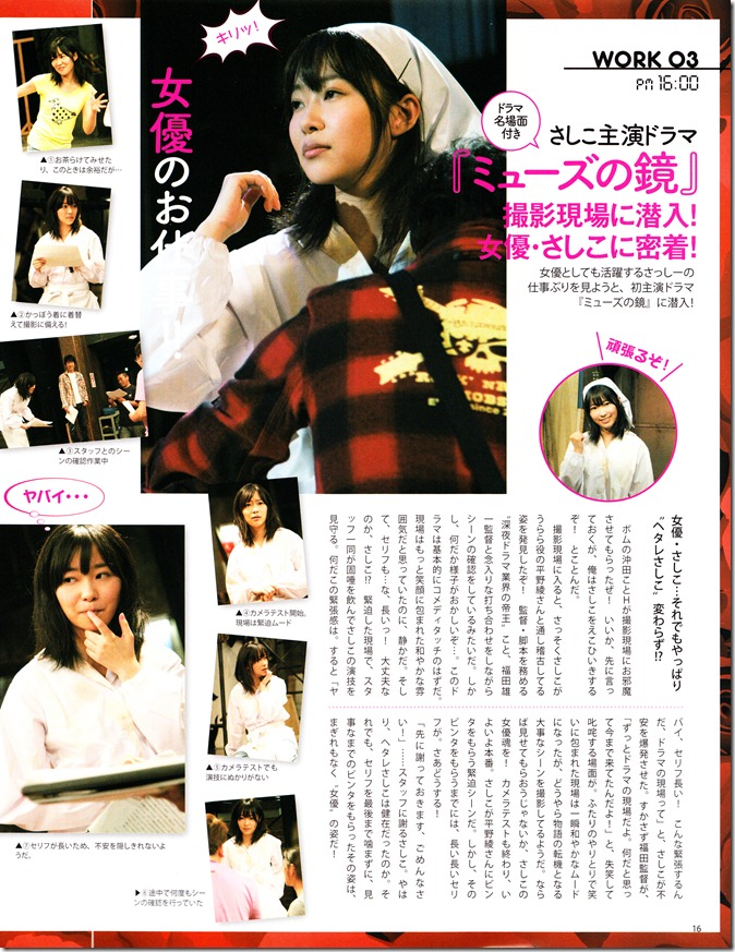BOMB no.388 June 2012 featuring covergirl Sasshi♥ (15)