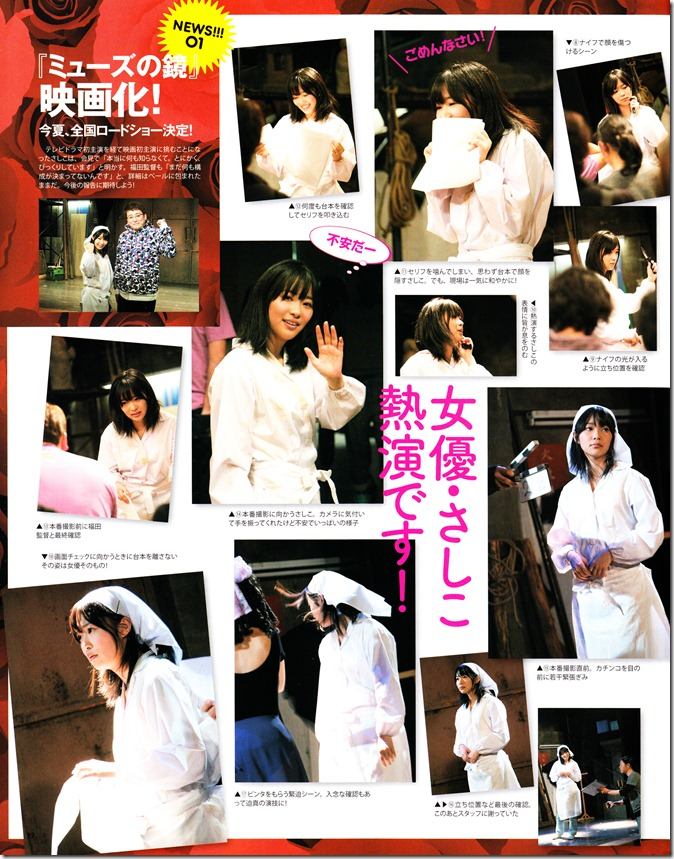BOMB no.388 June 2012 featuring covergirl Sasshi♥ (16)
