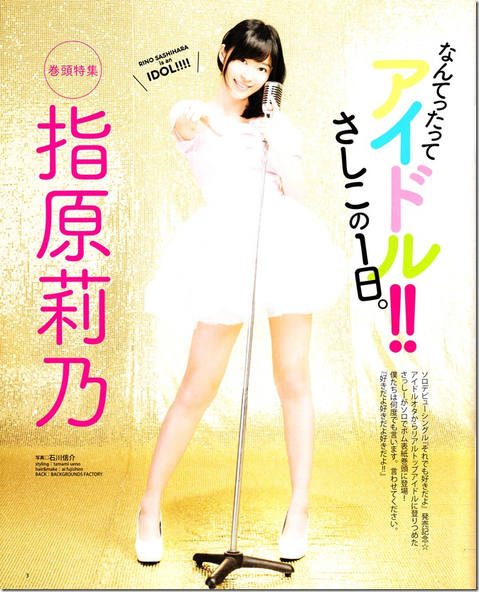BOMB no.388 June 2012 featuring covergirl Sasshi♥ (2)