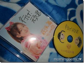 Hagiwara Mai Yuke! Genkikun pv DVD single