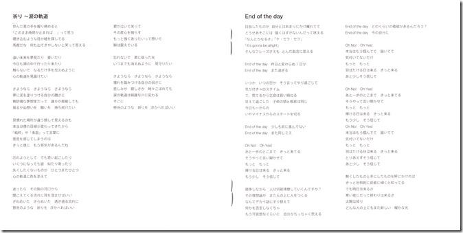 Mr.Children Inori ~namida no kidou, End of the day & pieces CD single release (4)
