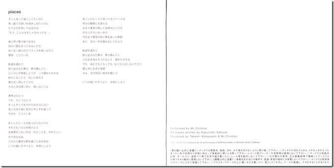 Mr.Children Inori ~namida no kidou, End of the day & pieces CD single release (5)