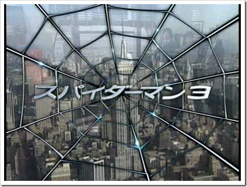 SmapxSmap Spiderman3 (1)