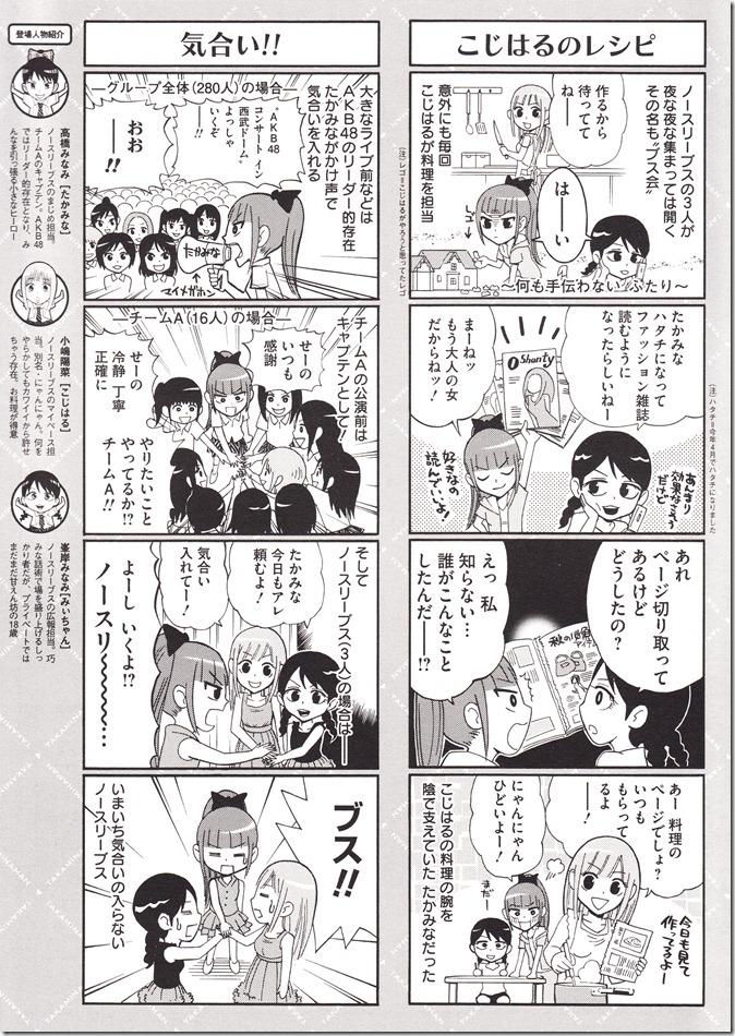 たかみなまん (2)