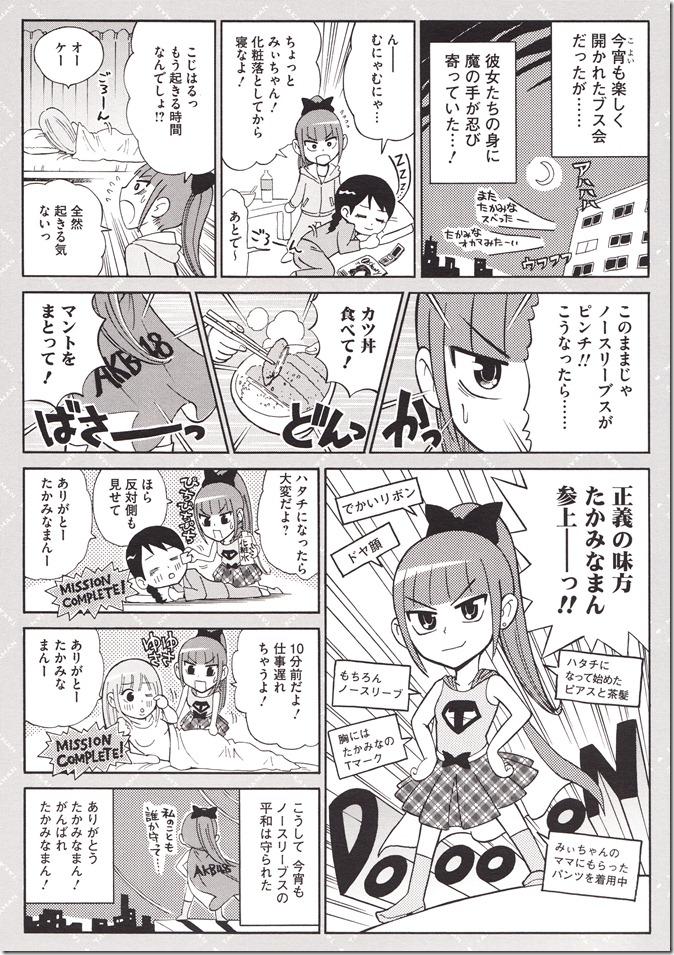 たかみなまん (3)