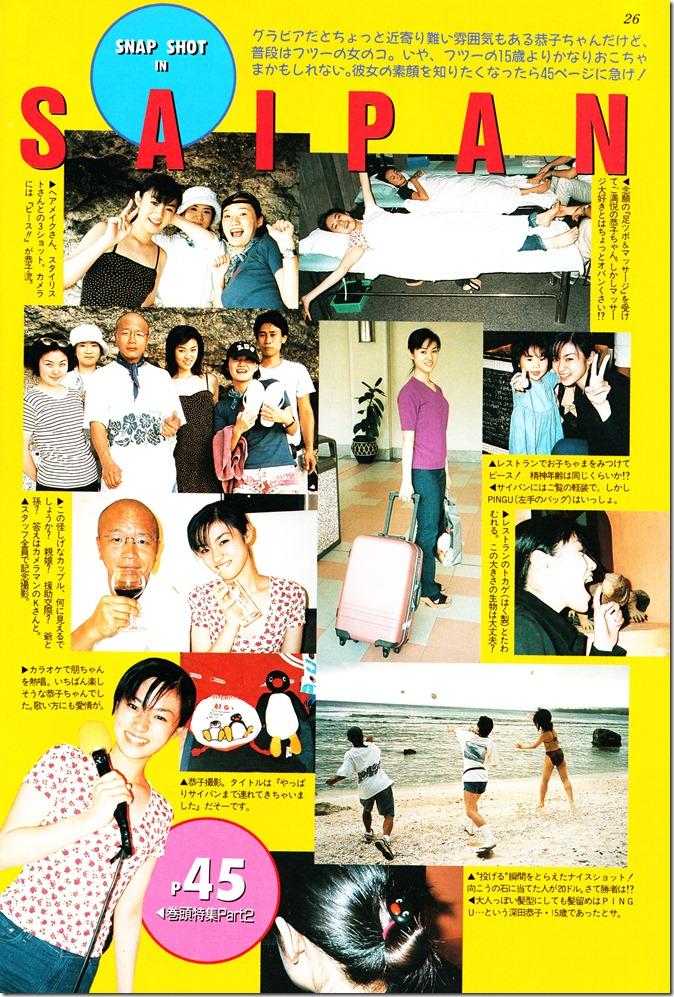 BOMB magazine June 1998 (11)