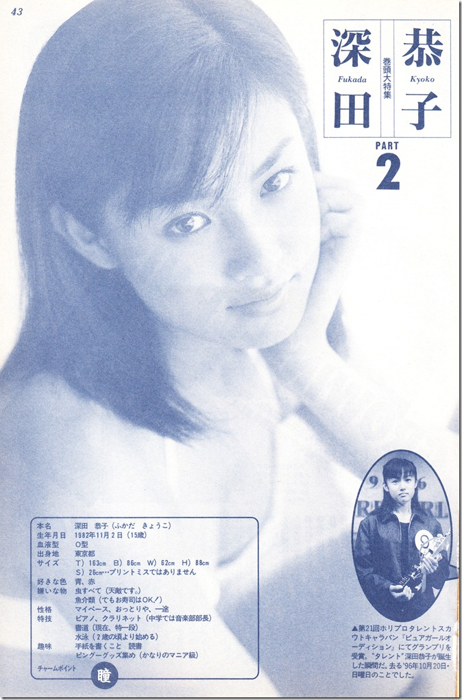 BOMB magazine June 1998 (12)