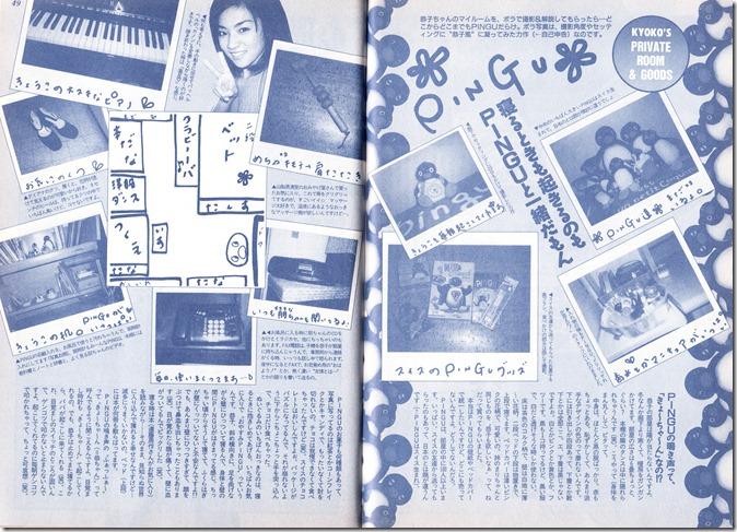 BOMB magazine June 1998 (15)