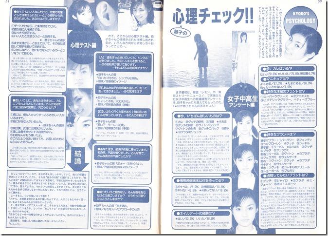 BOMB magazine June 1998 (16)