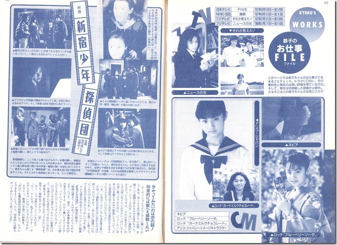 BOMB magazine June 1998 (17)