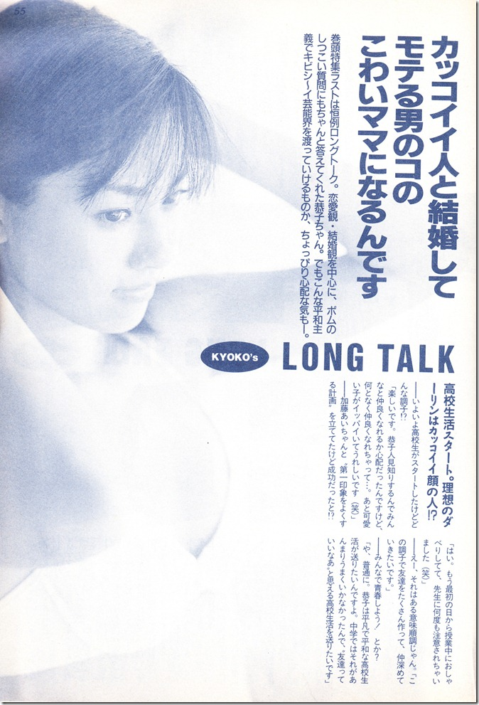 BOMB magazine June 1998 (19)