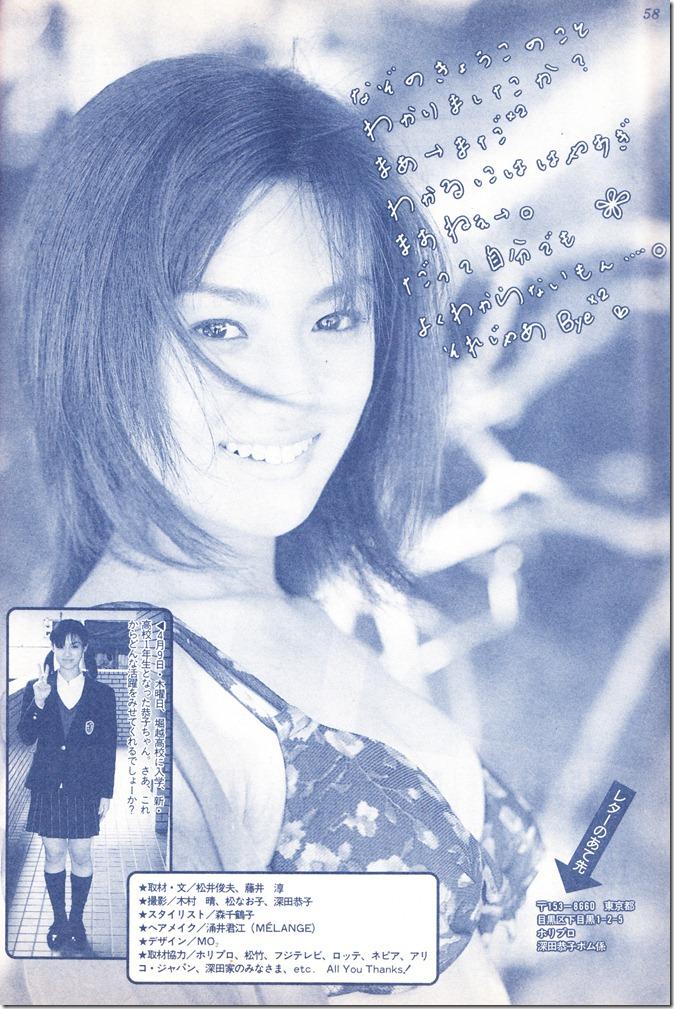 BOMB magazine June 1998 (21)