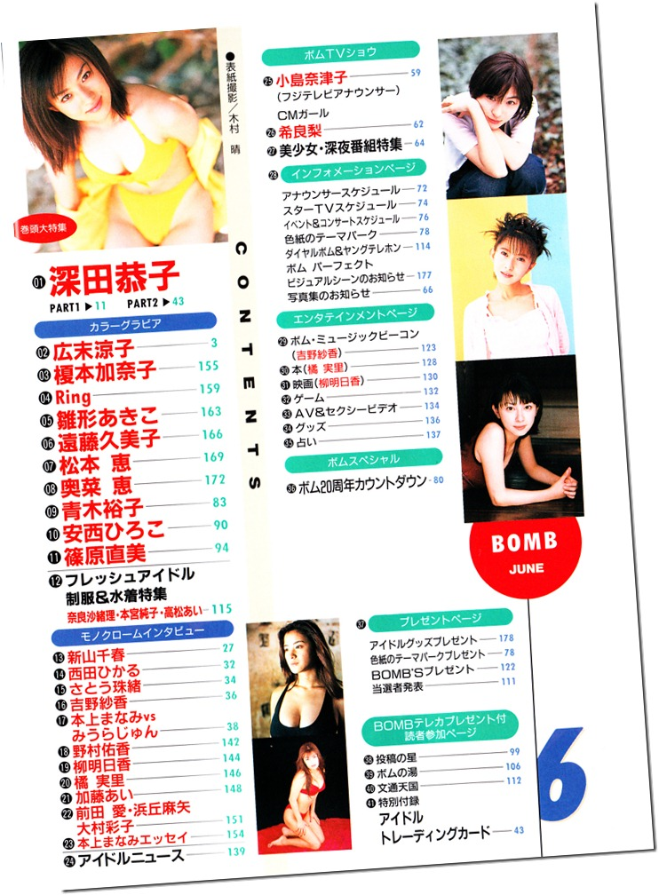 BOMB magazine June 1998