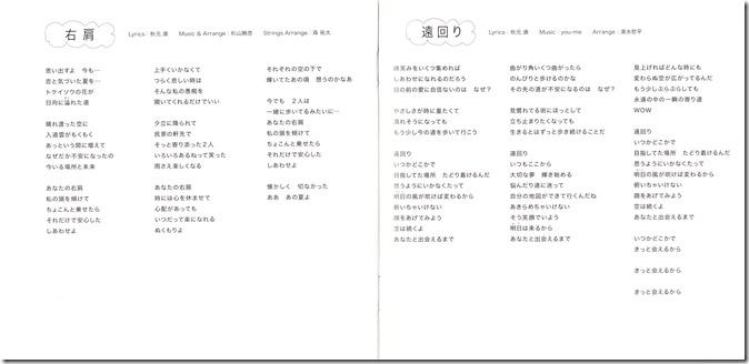 Maeda Atsuko Kimi wa boku da Act 1 booklet scan (5)