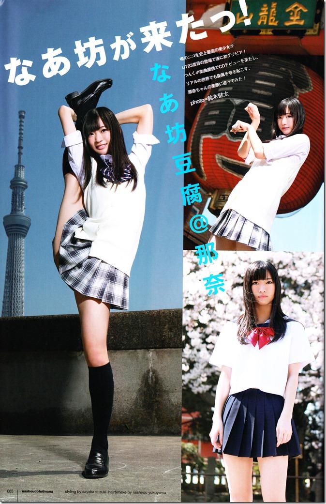 UTB  Vol.08 July 2012 なあ坊豆腐@那奈 (1)