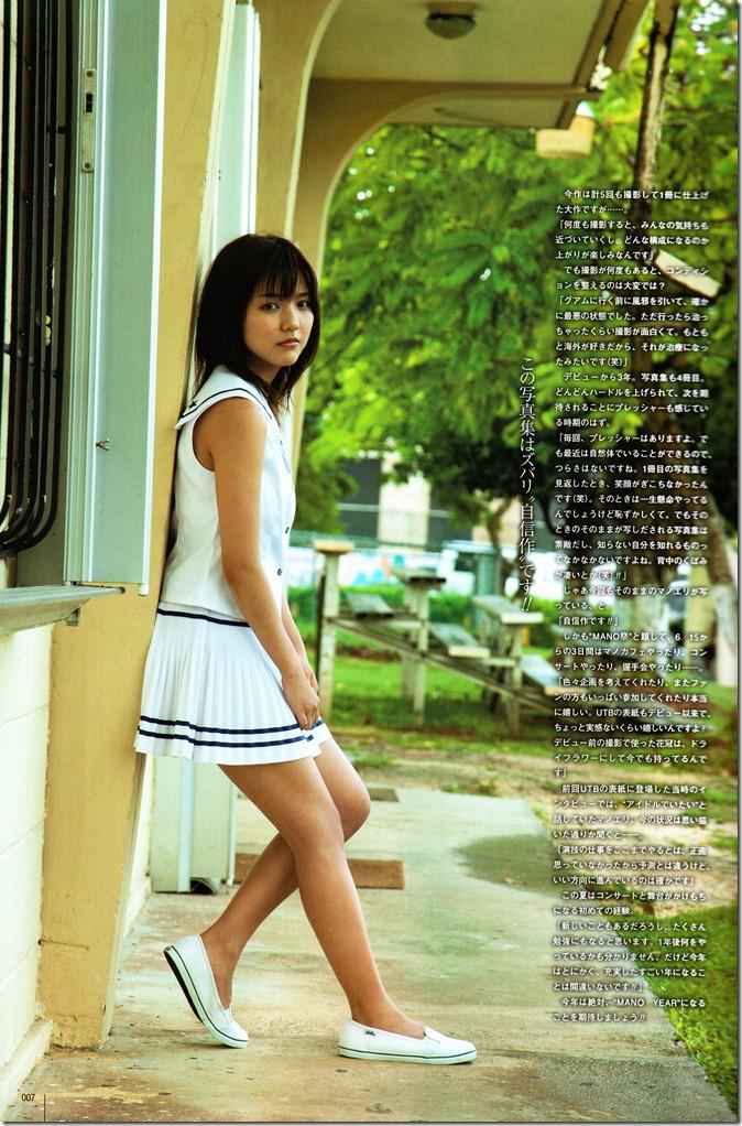 UTB  Vol.08 July 2012 (8)