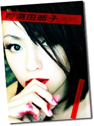 Fukada Kyoko GEKKAN NEO MOOK (1)