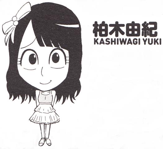 Yukirin