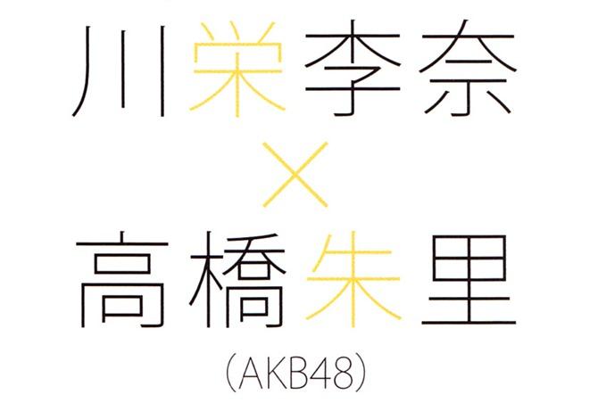 Kawaei Rina x Takahashi Juri (AKB48)
