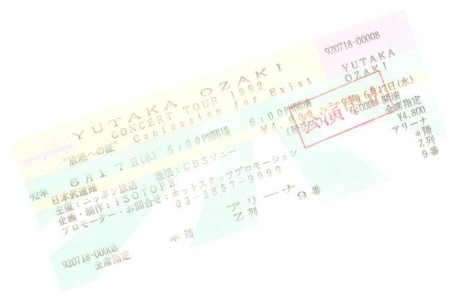 Ozaki Yutaka