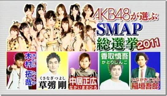 SmapxSmap Bistro (AKB48 2011 media senbatsu members) (26)