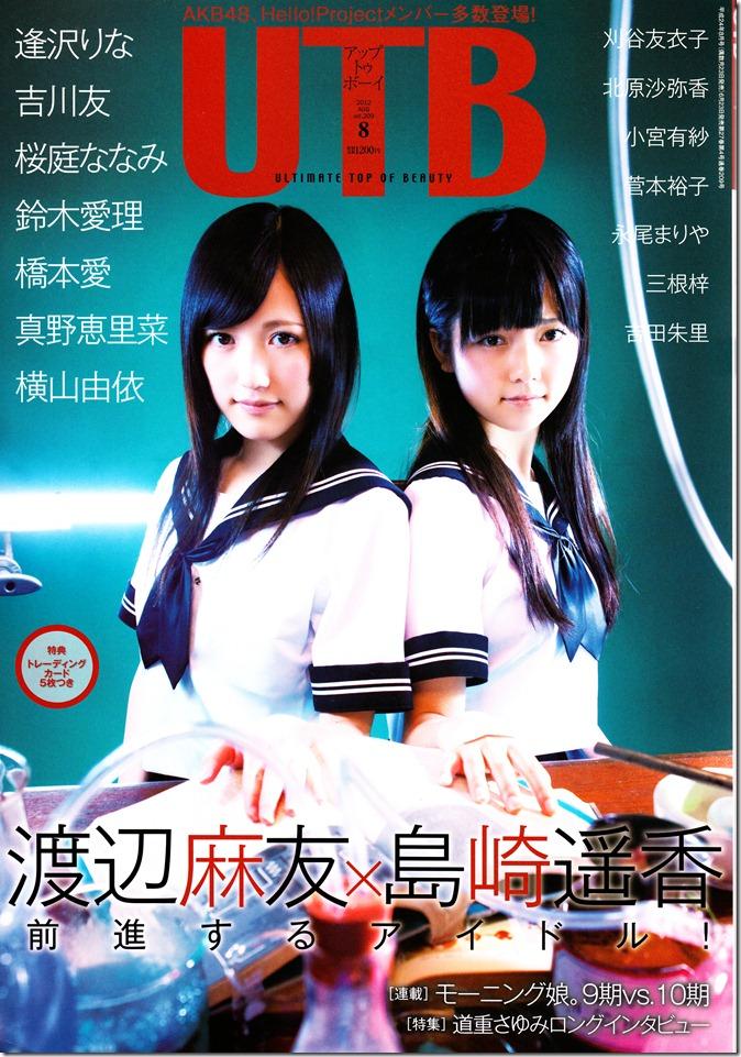 UTB vol.209 August 2012 (1)