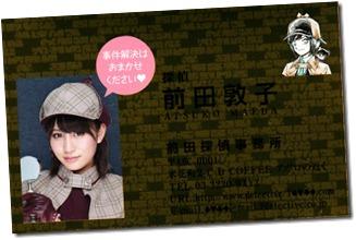 Acchan in AKB48 Satsujin jiken (LE ID card)