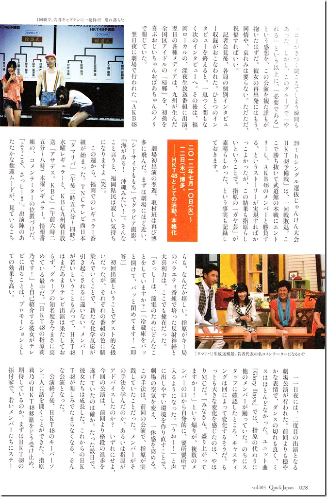 Sasshi in Quick Japan Vol.103 (12)