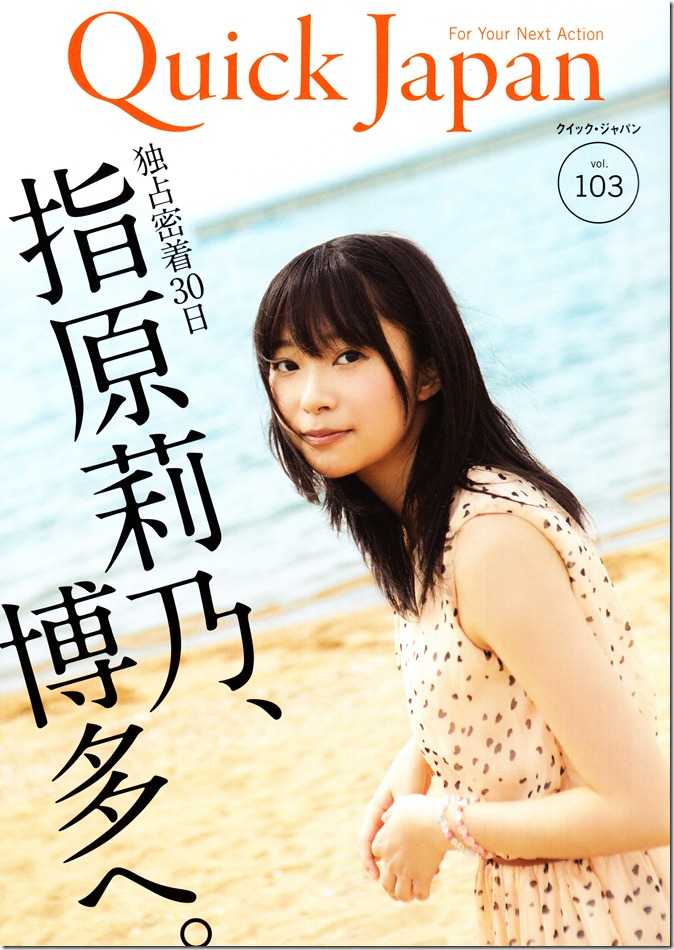 Sasshi in Quick Japan Vol.103 (1)