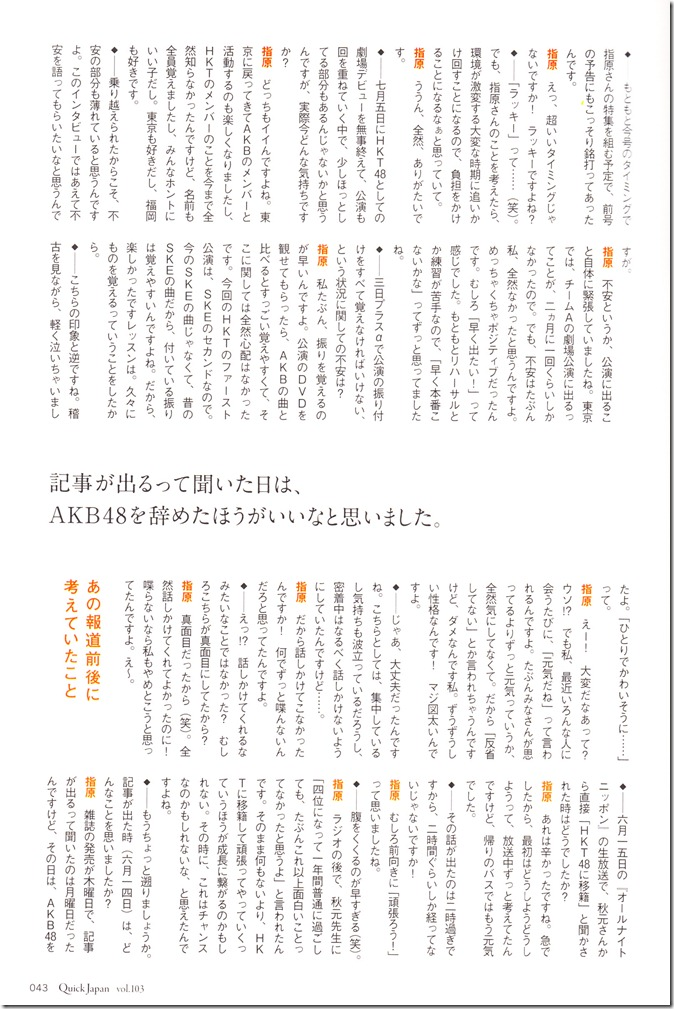 Sasshi in Quick Japan Vol.103 (26)