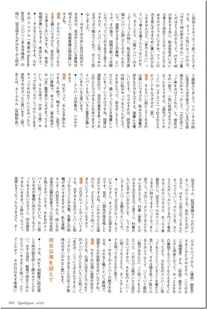 Sasshi in Quick Japan Vol.103 (28)