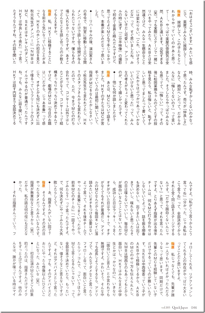 Sasshi in Quick Japan Vol.103 (29)