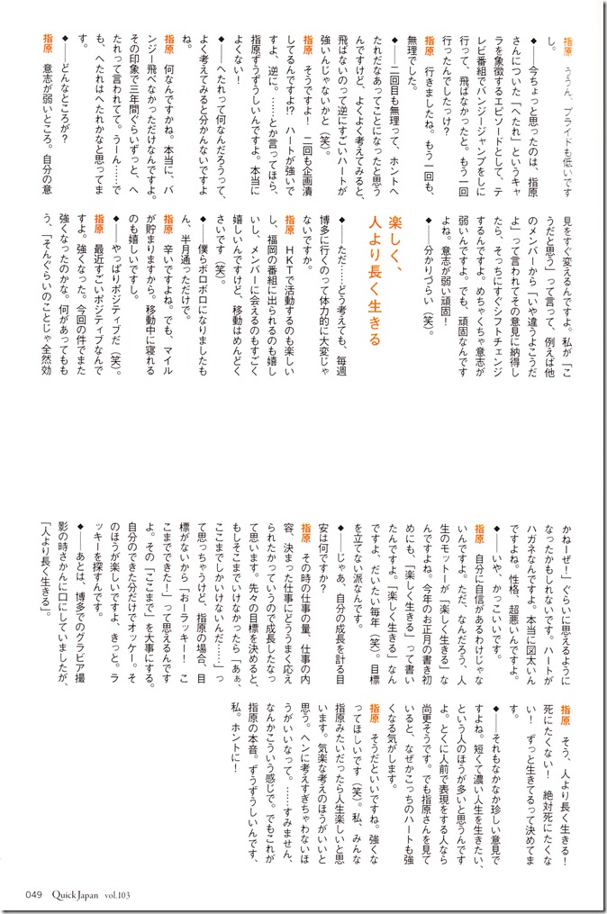 Sasshi in Quick Japan Vol.103 (32)