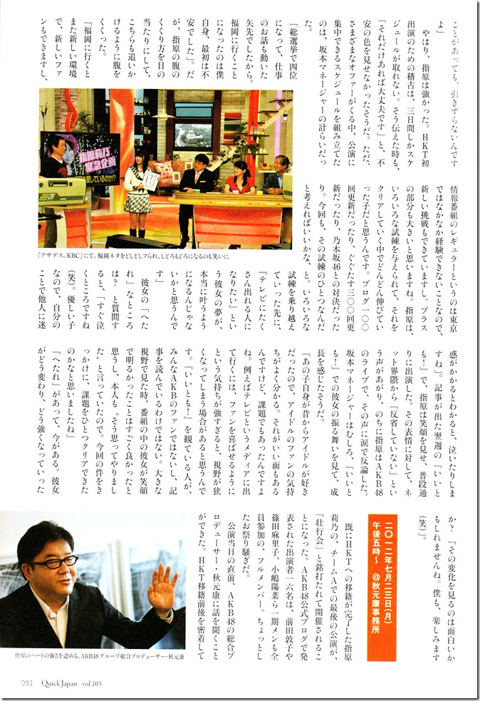 Sasshi in Quick Japan Vol.103 (34)