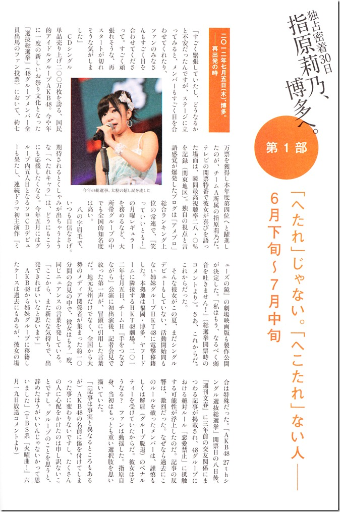 Sasshi in Quick Japan Vol.103 (4)