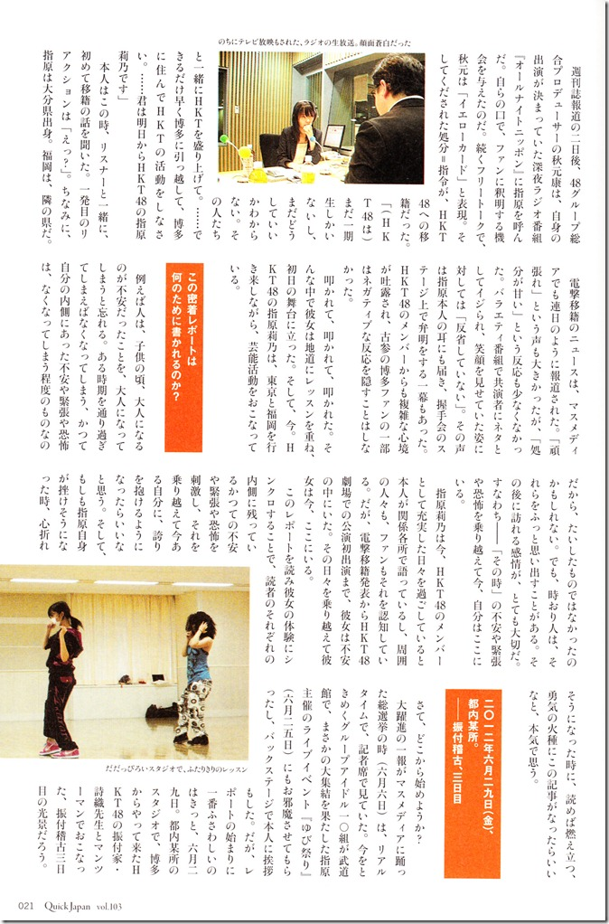 Sasshi in Quick Japan Vol.103 (5)