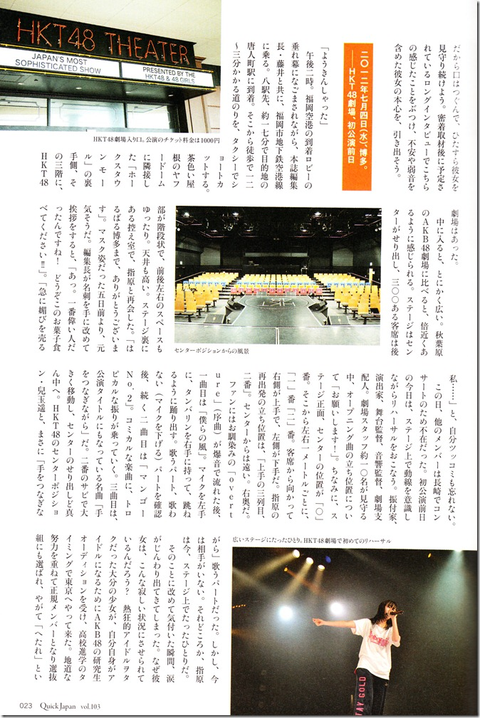 Sasshi in Quick Japan Vol.103 (7)