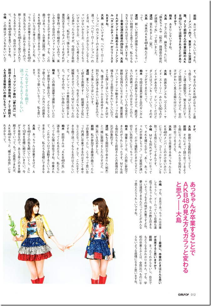 Girlpop 2012 Autumn featuring AKB48 (10)