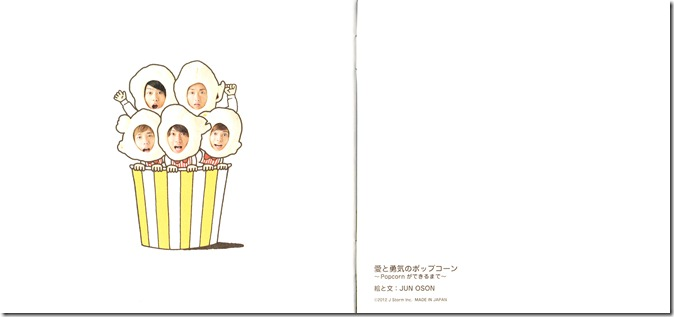 ARASHI Popcorn limited edition booklet scan complete (12)