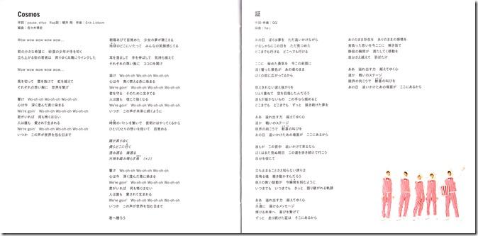 ARASHI Popcorn lyric booklet scan complete (11)