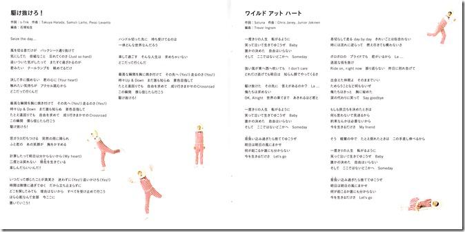 ARASHI Popcorn lyric booklet scan complete (4)