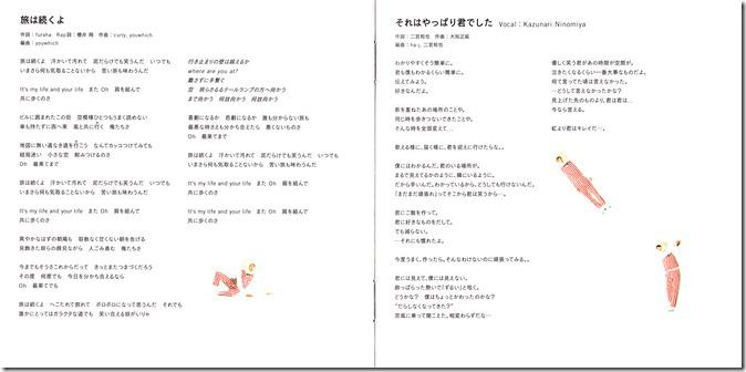 ARASHI Popcorn lyric booklet scan complete (8)