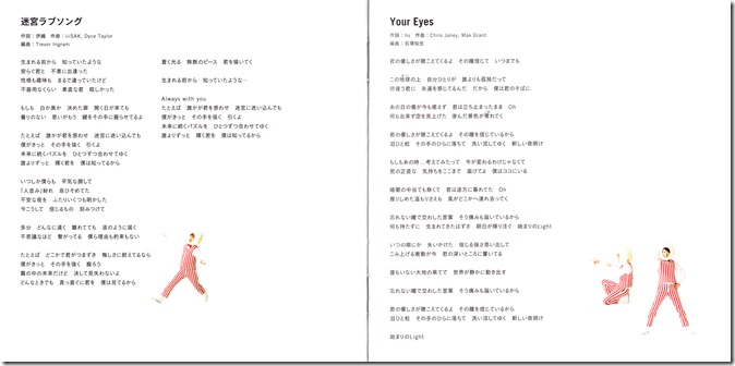 ARASHI Popcorn lyric booklet scan complete (9)