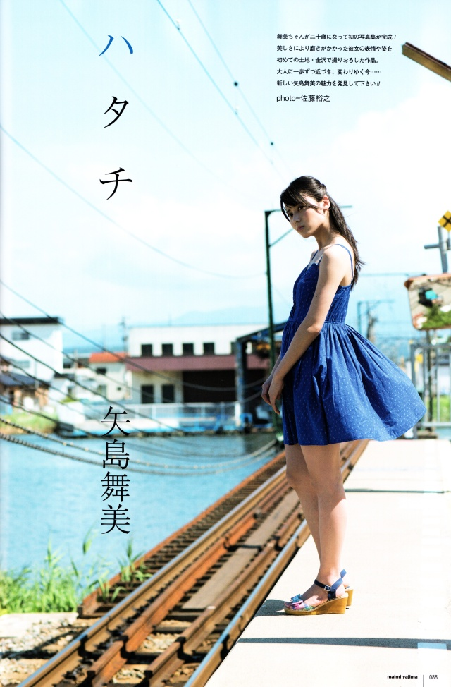 Yajima Maimi in UTB+ January 2013