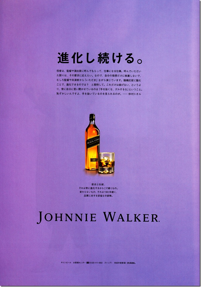 Johnnie Walker x Nakamura Toru (1)