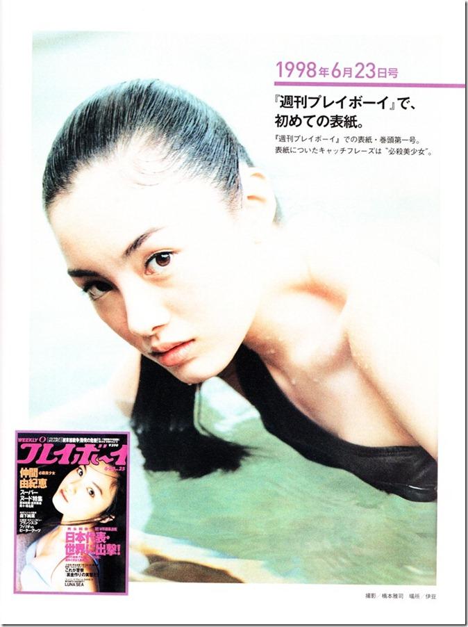 Nakama Yukie 15th Aniversary (45)