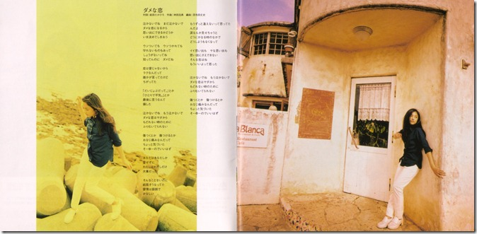 Nakama Yukie Tooi hi no melody (scan5)